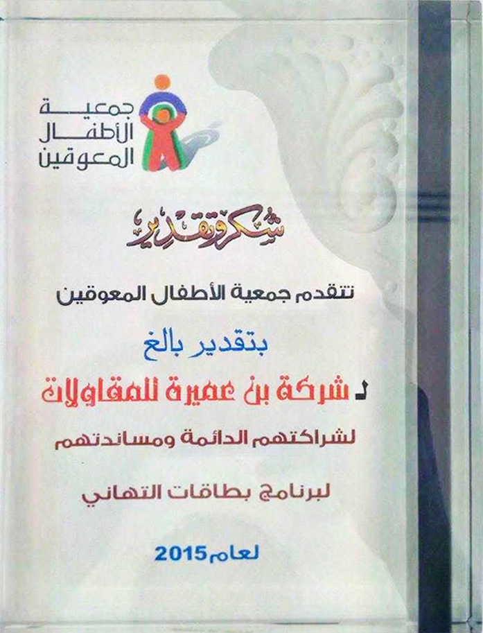 Disabled Children's Association honors Ibn Omairah Co.