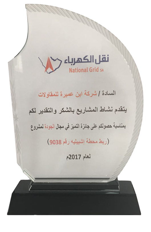 Ibn Omairah Company Has Been Granted Quality Award for the project Ashbailyah