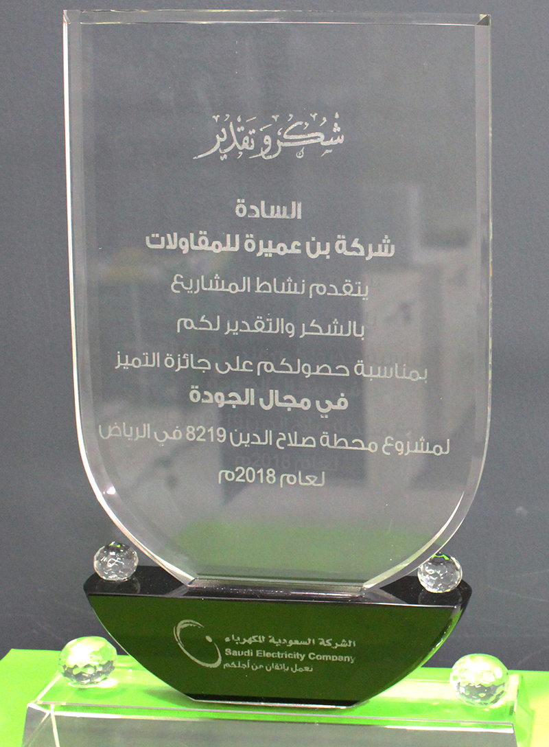 IBN OMAIRAH COMPANY HAS BEEN GRANTED QUALITY AWARD FOR THE PROJECT SALAH ELDEEN